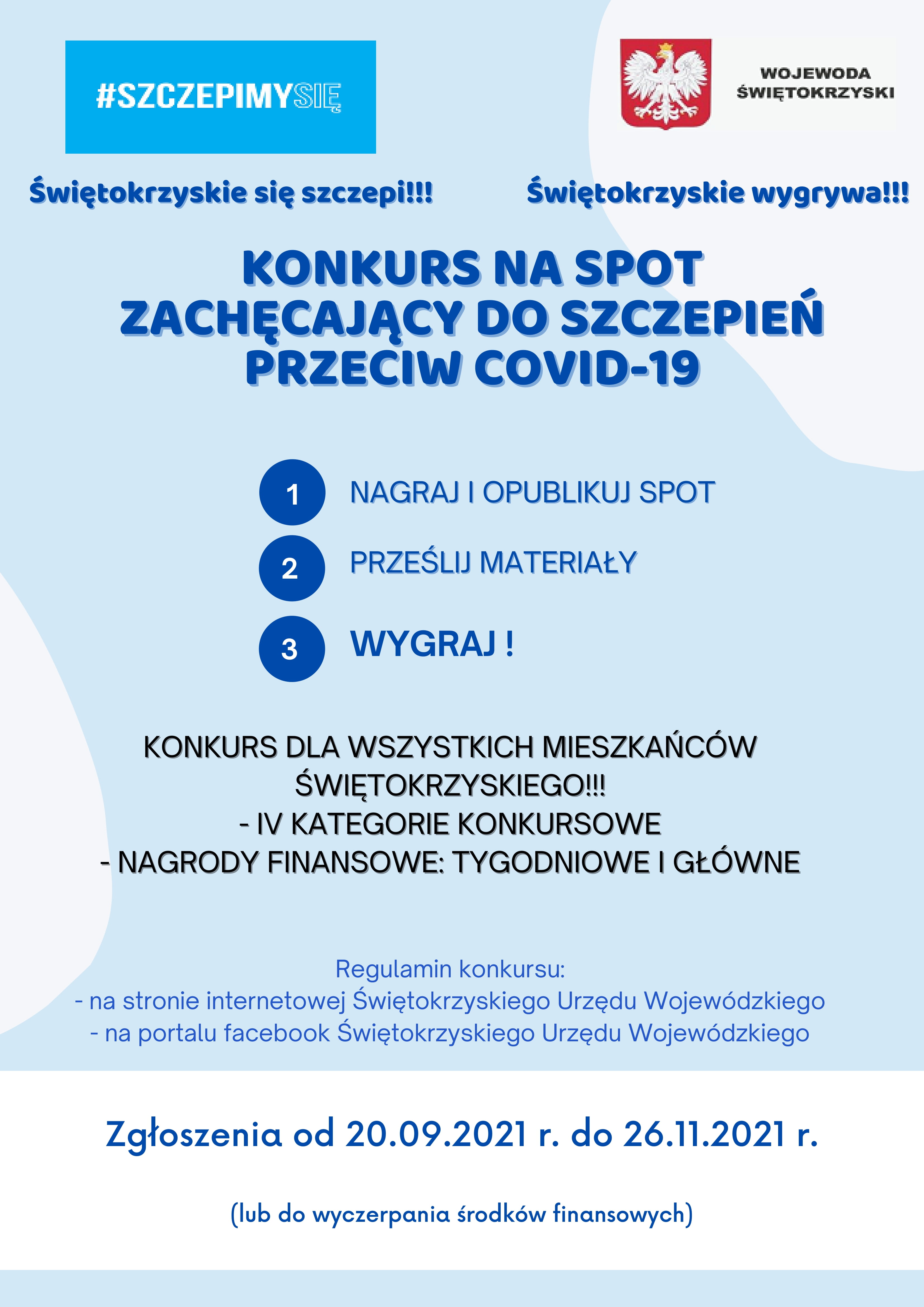plakat_na_konkurs_2.jpg